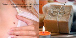 Рис. 3. Эффективность хозяйственного мыла от папиллом вызывает сомнения